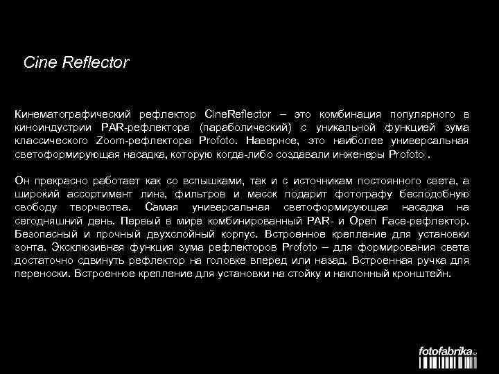 Cine Reflector Кинематографический рефлектор Cine. Reflector – это комбинация популярного в киноиндустрии PAR-рефлектора (параболический)