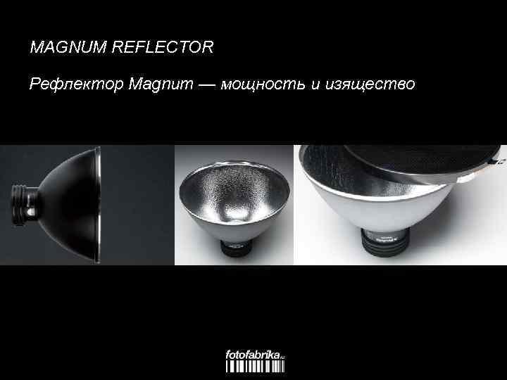 MAGNUM REFLECTOR Рефлектор Magnum — мощность и изящество