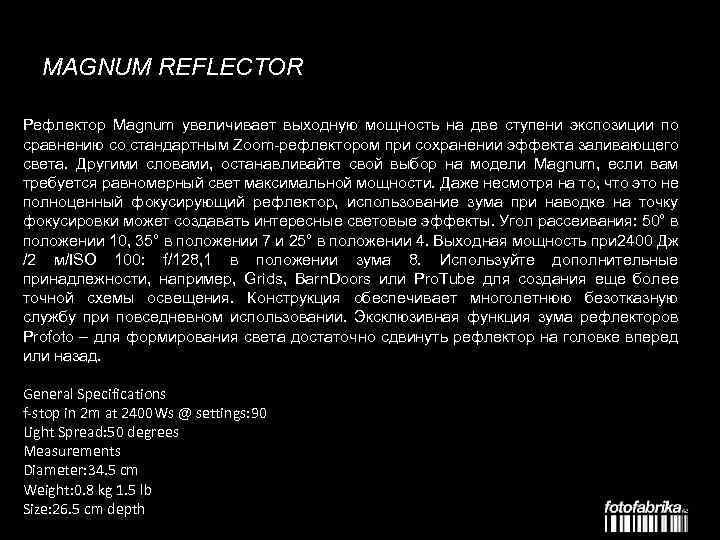 MAGNUM REFLECTOR Рефлектор Magnum увеличивает выходную мощность на две ступени экспозиции по сравнению со