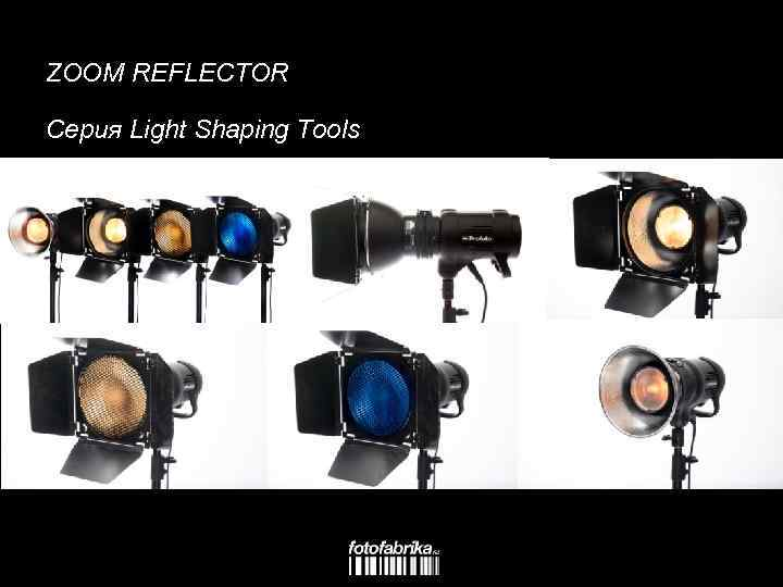 ZOOM REFLECTOR Серия Light Shaping Tools