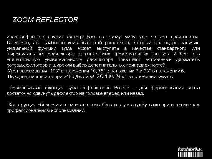 ZOOM REFLECTOR Zoom-рефлектор служит фотографам по всему миру уже четыре десятилетия. Возможно, это наиболее