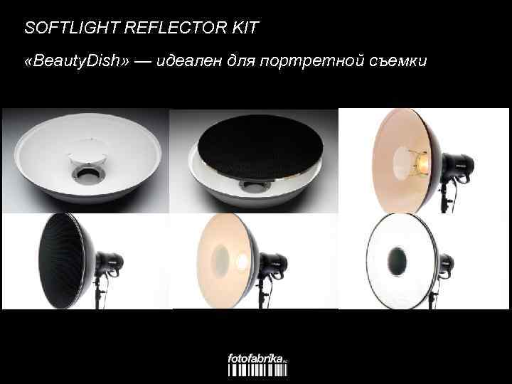SOFTLIGHT REFLECTOR KIT «Beauty. Dish» — идеален для портретной съемки