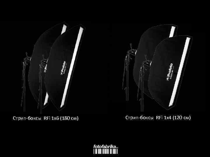 Стрип-боксы RFi 1 x 6 (180 см) Стрип-боксы RFi 1 x 4 (120 см)