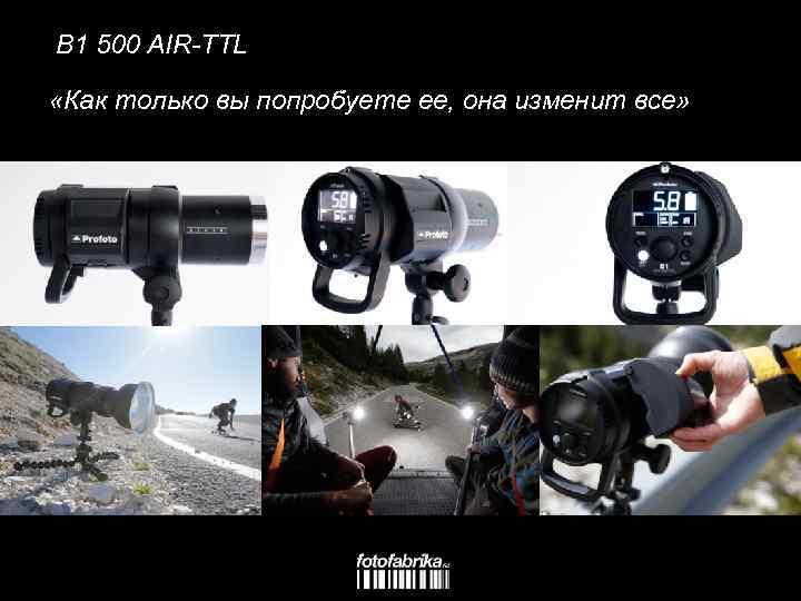 B 1 500 AIR-TTL «Как только вы попробуете ее, она изменит все»