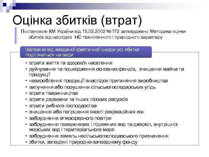 Оцінка збитків (втрат) Постановою КМ України від 15. 02. 2002 № 172 затверджено Методика