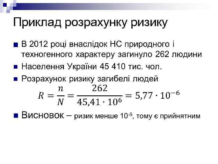 Приклад розрахунку ризику n