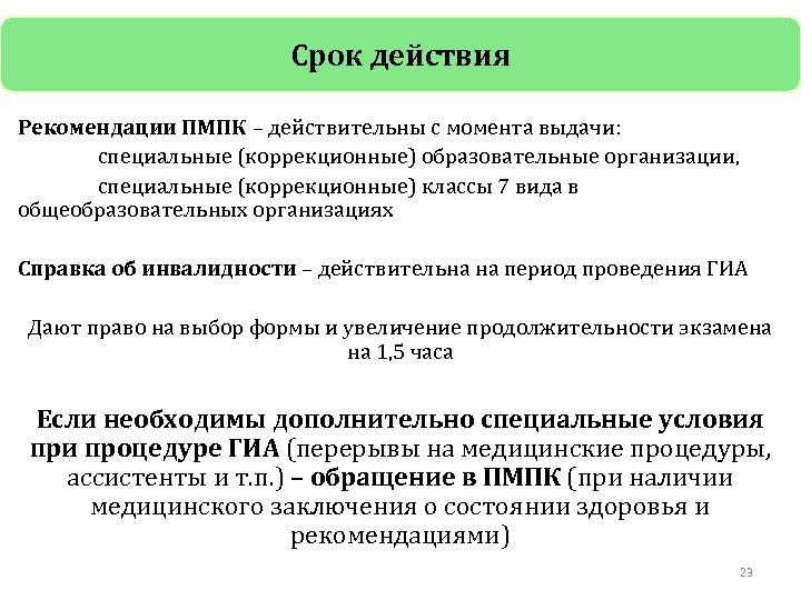Срок действия Рекомендации ПМПК – действительны с момента выдачи: специальные (коррекционные) образовательные организации, специальные