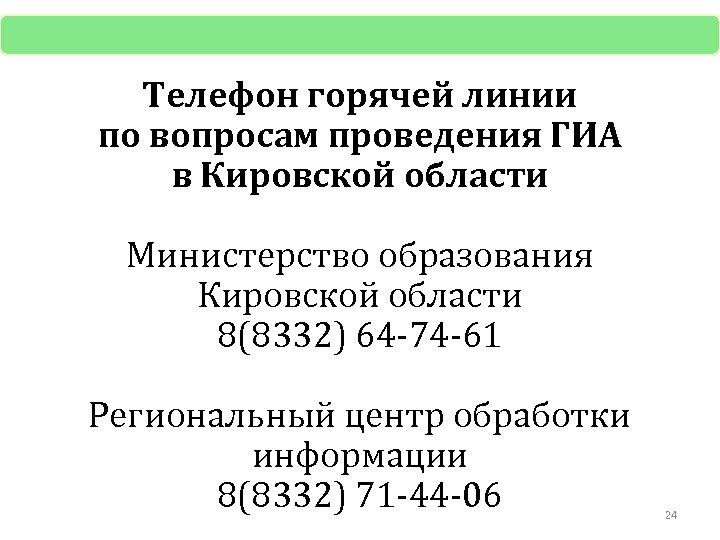 Телефон горячей линии по вопросам проведения ГИА в Кировской области Министерство образования Кировской области