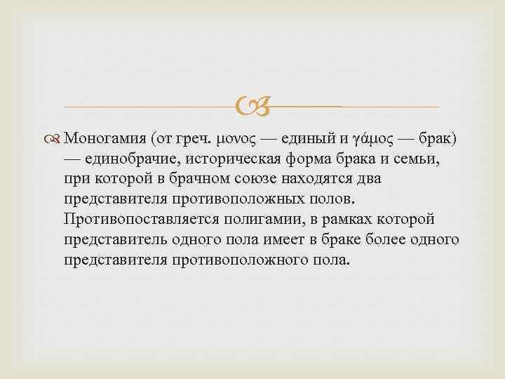 Моногамия (от греч. μονος — единый и γάμος — брак) — единобрачие, историческая