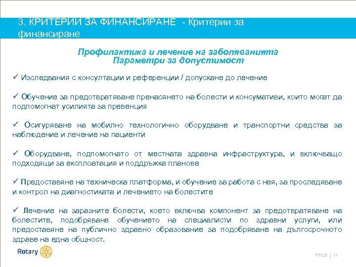 3. КРИТЕРИИ ЗА ФИНАНСИРАНЕ - Критерии за финансиране Профилактика и лечение на заболяванията Параметри