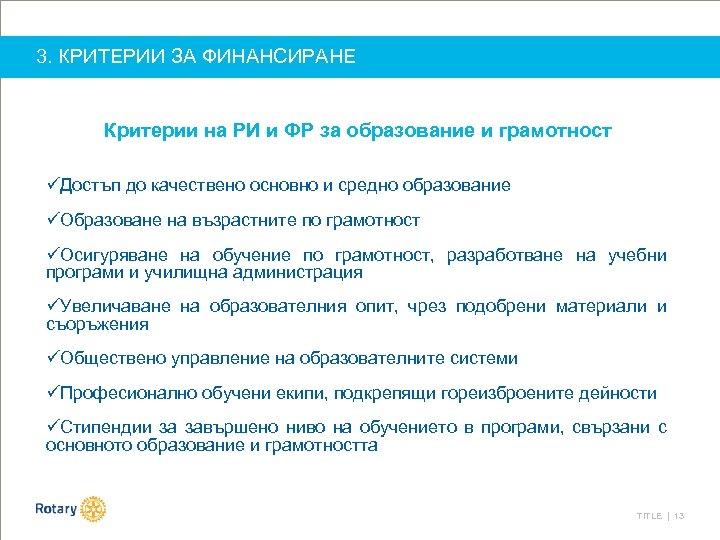 3. КРИТЕРИИ ЗА ФИНАНСИРАНЕ Критерии на РИ и ФР за образование и грамотност üДостъп