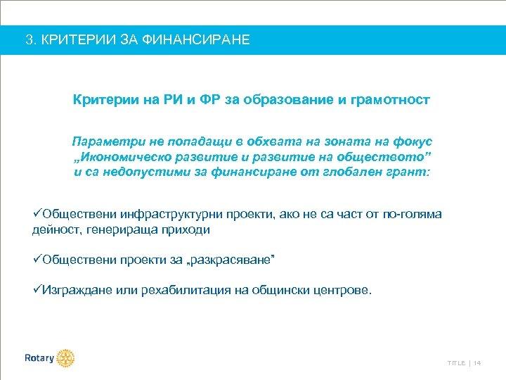 3. КРИТЕРИИ ЗА ФИНАНСИРАНЕ Критерии на РИ и ФР за образование и грамотност Параметри