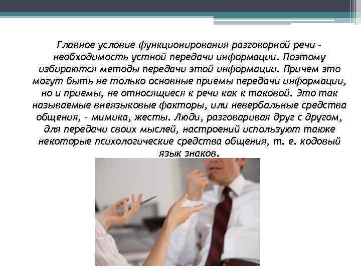 Главное условие функционирования разговорной речи – необходимость устной передачи информации. Поэтому избираются методы передачи