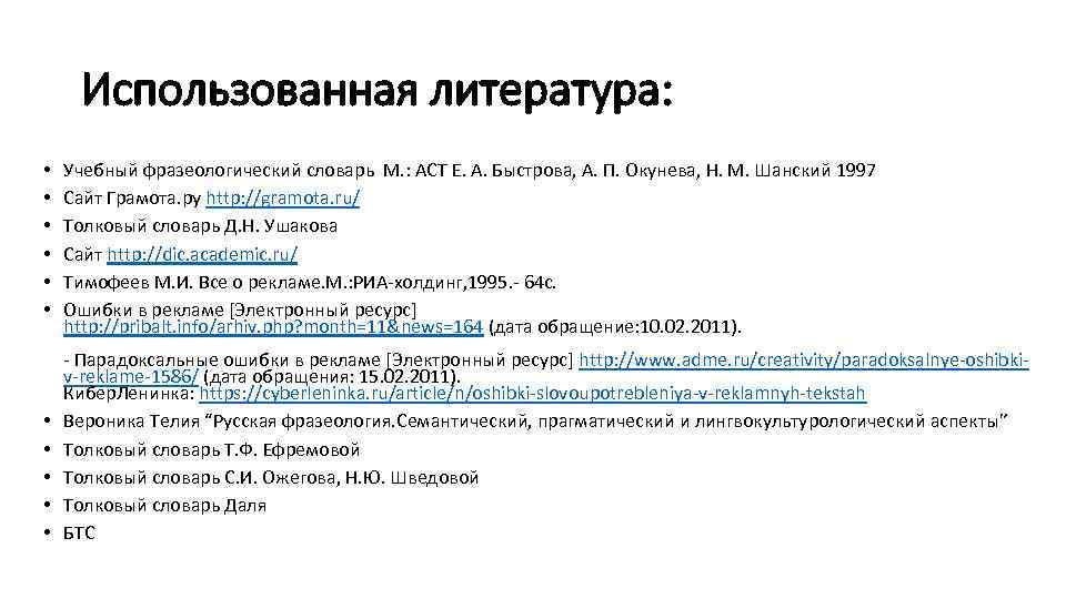 Использованная литература: • • • Учебный фразеологический словарь М. : АСТ Е. А. Быстрова,