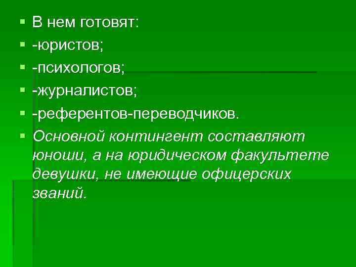 § § § В нем готовят: -юристов; -психологов; -журналистов; -референтов-переводчиков. Основной контингент составляют юноши,