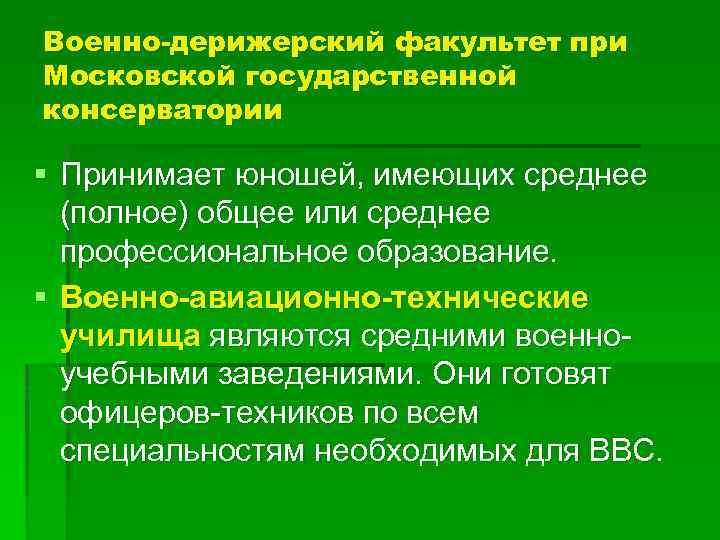 Военно-дерижерский факультет при Московской государственной консерватории § Принимает юношей, имеющих среднее (полное) общее или