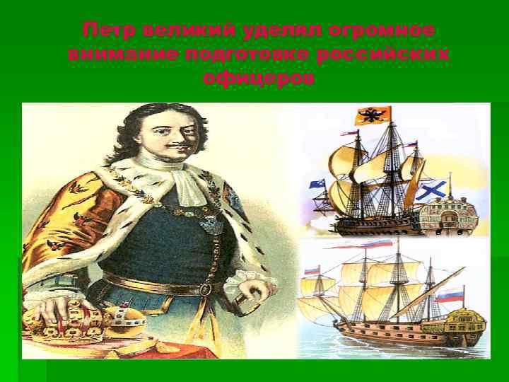 Петр великий уделял огромное внимание подготовке российских офицеров