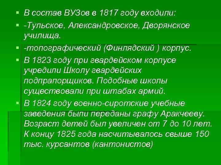 § § § В состав ВУЗов в 1817 году входили: -Тульское, Александровское, Дворянское училища.