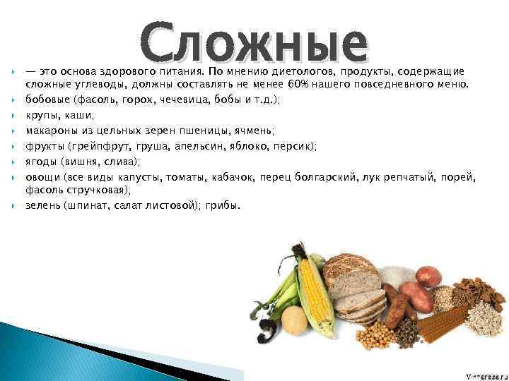 Сложные — это основа здорового питания. По мнению диетологов, продукты, содержащие сложные углеводы,