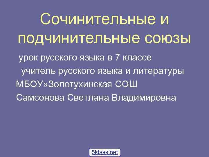 Сочинительные и подчинительные союзы урок русского языка в 7 классе учитель русского языка и