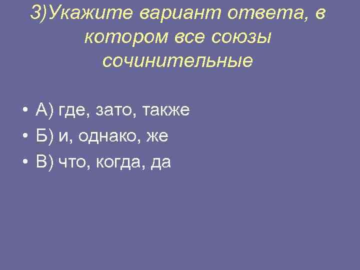 3)Укажите вариант ответа, в котором все союзы сочинительные • А) где, зато, также •