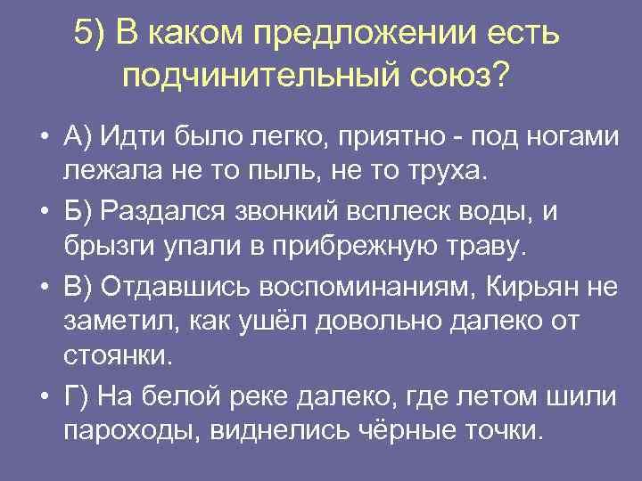 5) В каком предложении есть подчинительный союз? • А) Идти было легко, приятно -