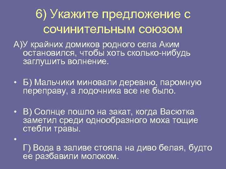 6) Укажите предложение с сочинительным союзом А)У крайних домиков родного села Аким остановился, чтобы