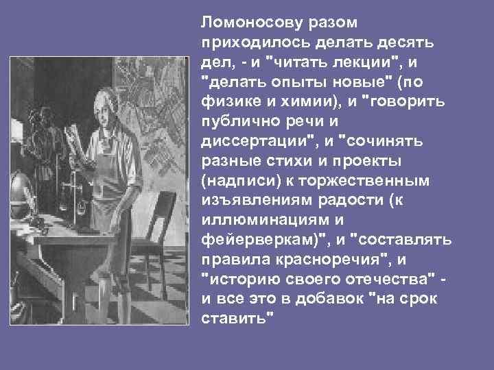 Ломоносову разом приходилось делать десять дел, - и