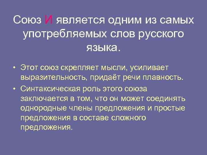 Союз И является одним из самых употребляемых слов русского языка. • Этот союз скрепляет