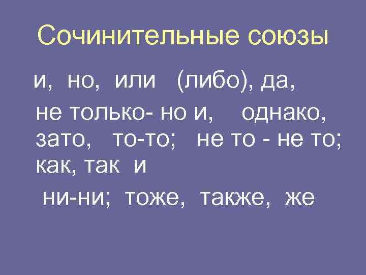 Сочинительные союзы и, но, или (либо), да, не только- но и, однако, зато, то-то;