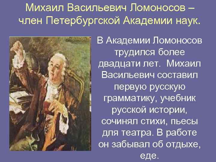 Михаил Васильевич Ломоносов – член Петербургской Академии наук. В Академии Ломоносов трудился более двадцати