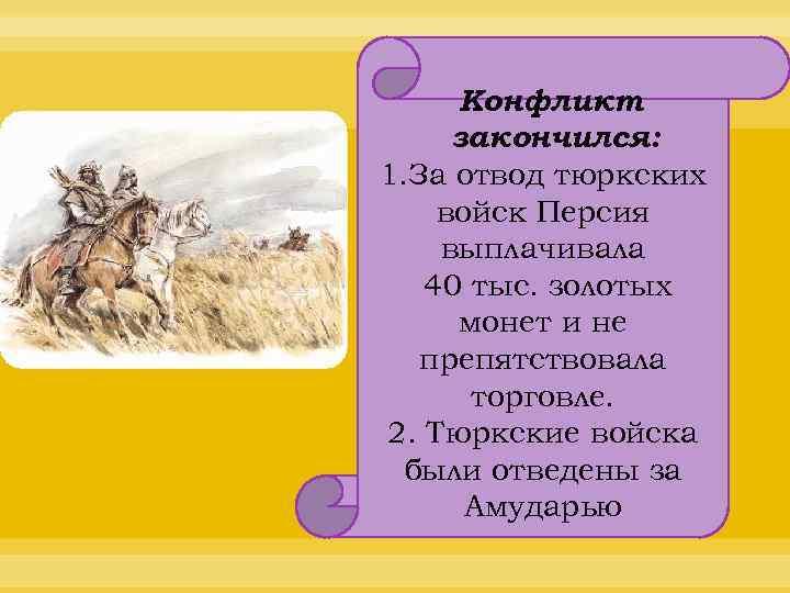 Конфликт закончился: 1. За отвод тюркских войск Персия выплачивала 40 тыс. золотых монет и