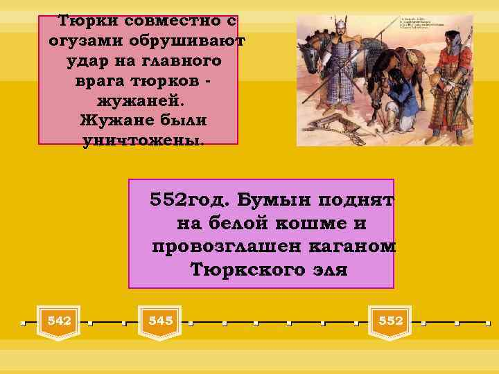 Тюрки совместно с огузами обрушивают удар на главного врага тюрков жужаней. Жужане были уничтожены.