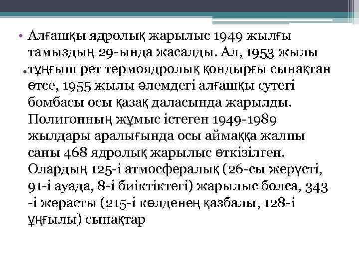 • Алғашқы ядролық жарылыс 1949 жылғы тамыздың 29 -ында жасалды. Ал, 1953 жылы.