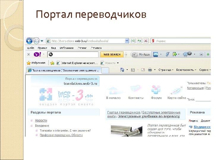 Портал переводчиков