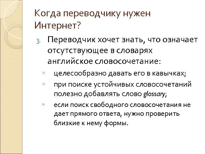 Когда переводчику нужен Интернет? Переводчик хочет знать, что означает отсутствующее в словарях английское словосочетание: