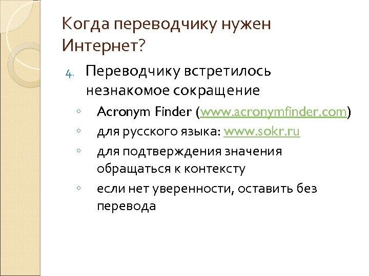Когда переводчику нужен Интернет? Переводчику встретилось незнакомое сокращение 4. ◦ ◦ Acronym Finder (www.
