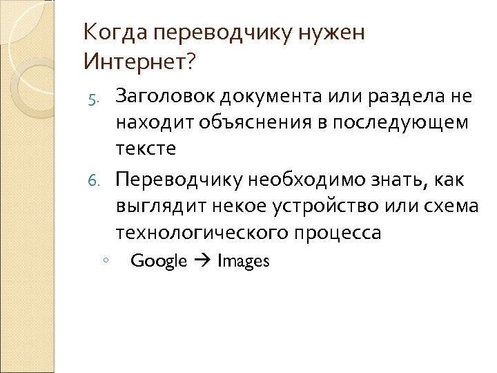Когда переводчику нужен Интернет? Заголовок документа или раздела не находит объяснения в последующем тексте