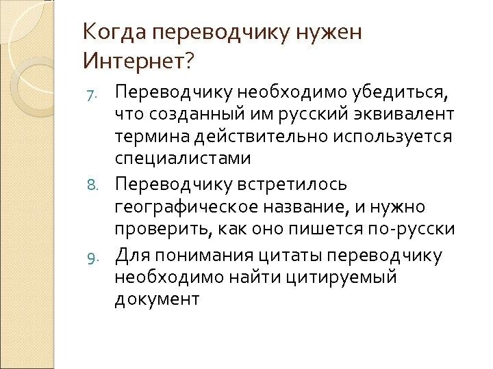 Когда переводчику нужен Интернет? Переводчику необходимо убедиться, что созданный им русский эквивалент термина действительно
