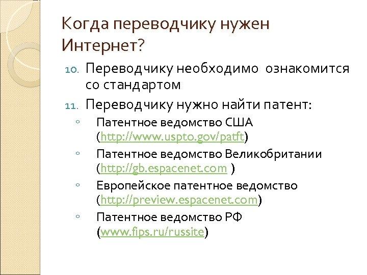 Когда переводчику нужен Интернет? Переводчику необходимо ознакомится со стандартом 11. Переводчику нужно найти патент: