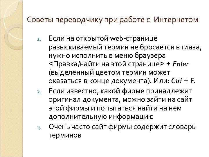 Советы переводчику при работе с Интернетом Если на открытой web-странице разыскиваемый термин не бросается