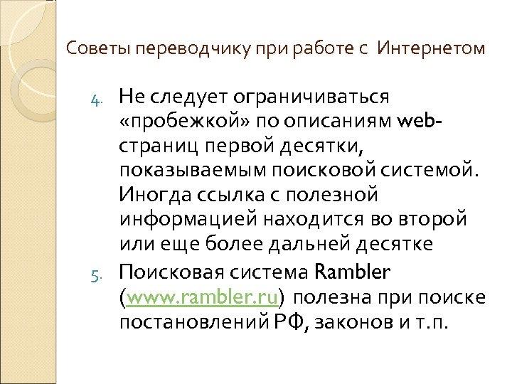 Советы переводчику при работе с Интернетом Не следует ограничиваться «пробежкой» по описаниям webстраниц первой
