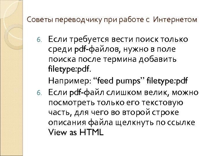 Советы переводчику при работе с Интернетом Если требуется вести поиск только среди pdf-файлов, нужно