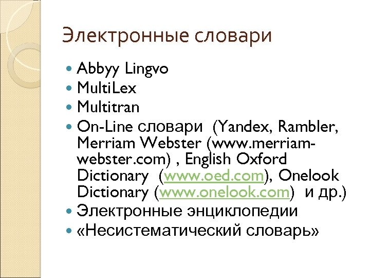 Электронные словари Abbyy Lingvo Multi. Lex Multitran On-Line словари (Yandex, Rambler, Merriam Webster (www.