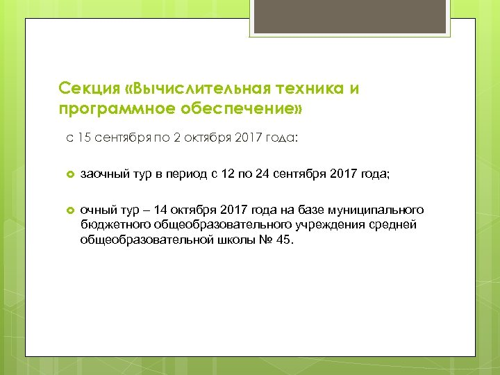 Секция «Вычислительная техника и программное обеспечение» с 15 сентября по 2 октября 2017 года: