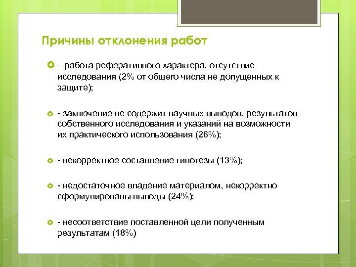 Причины отклонения работ - работа реферативного характера, отсутствие исследования (2% от общего числа не