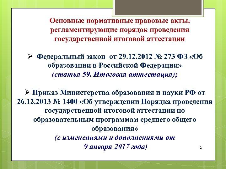 Основные нормативные правовые акты, регламентирующие порядок проведения государственной итоговой аттестации Ø Федеральный закон от
