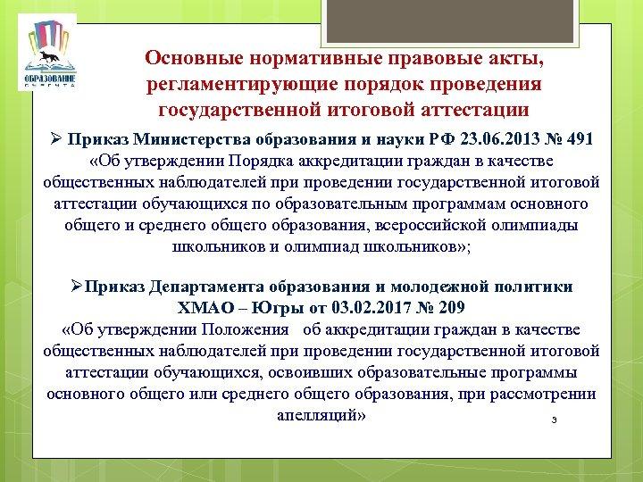 Основные нормативные правовые акты, регламентирующие порядок проведения государственной итоговой аттестации Ø Приказ Министерства образования