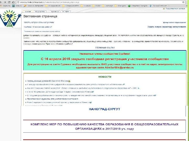 Заглавная страница http: //www. surwiki. admsurgut. ru