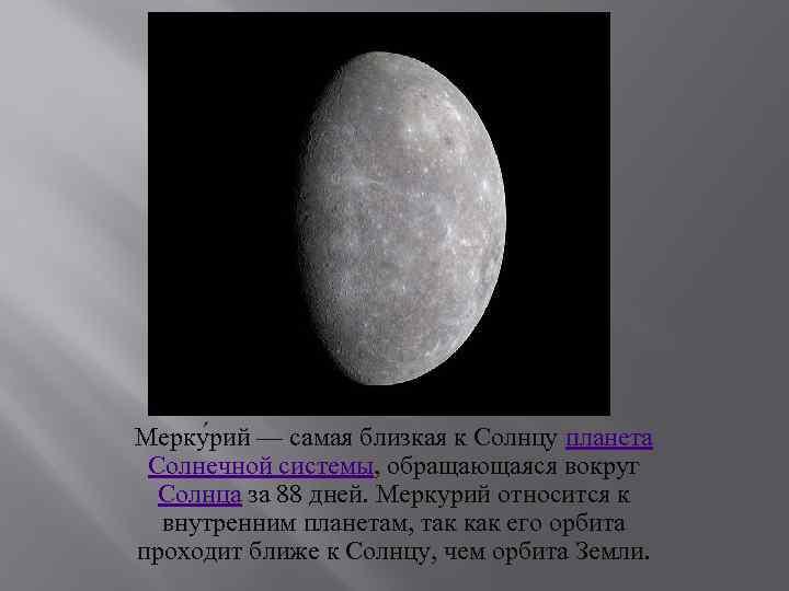 Мерку рий — самая близкая к Солнцу планета Солнечной системы, обращающаяся вокруг Солнца за